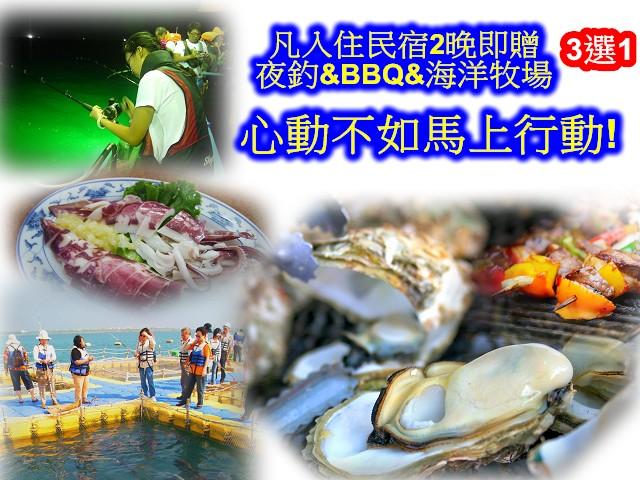澎湖晶棧海景民宿
